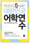박코치대한민국어학연수