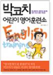 박코치어린이영어훈련소