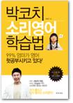 박코치 소리영어 학습법