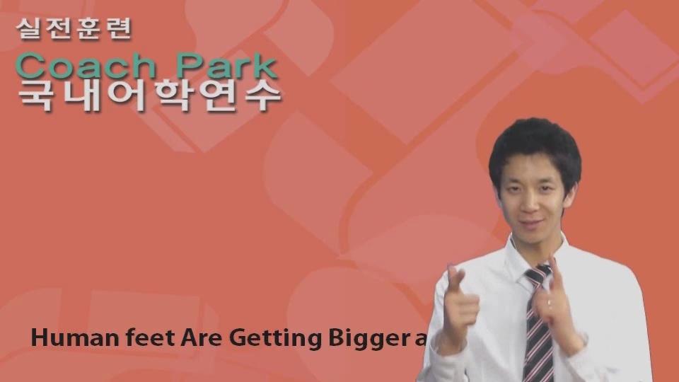 14강_ Human Ftte are Getting Bigger and Bigger