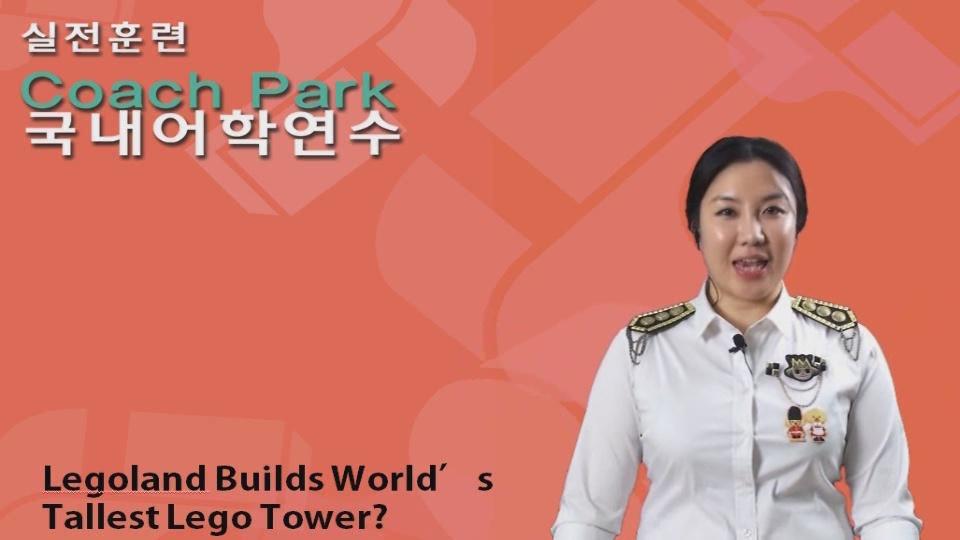 18강_Legoland Builds World's Tallest Lego Tower