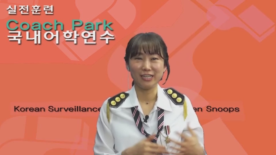 20강_Korean Surveillance School Trains Citizen Snoops