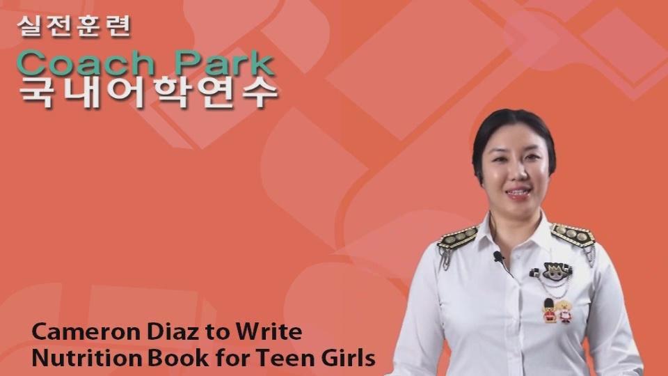 27강_Cameron Diaz to Write Nutrition Book for Teen Girls