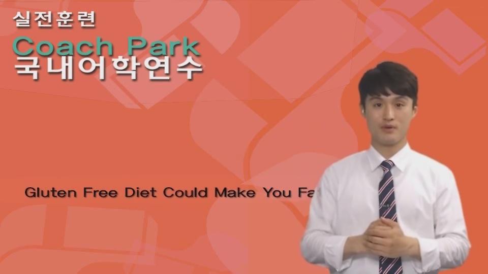 29강_Gluten-free Diet Could Make You Fat