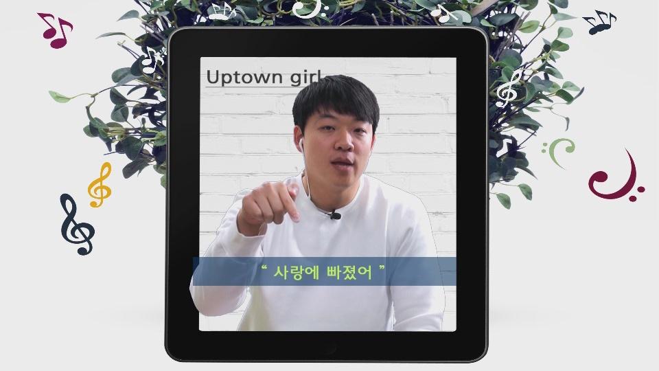 35 Uptown Girl