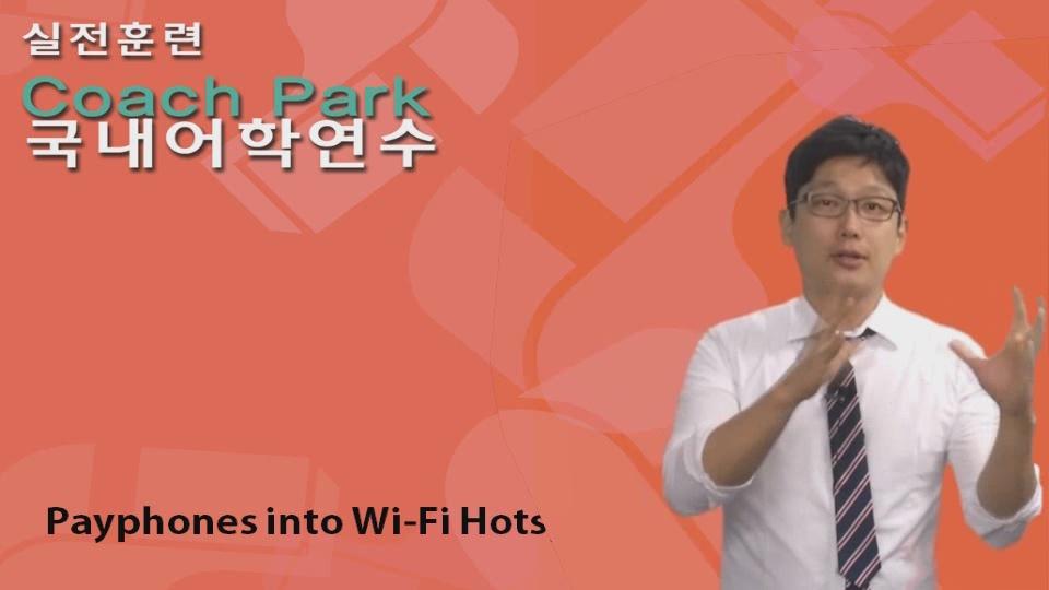 4강_ Payphones into Wi-Fi Hotspots