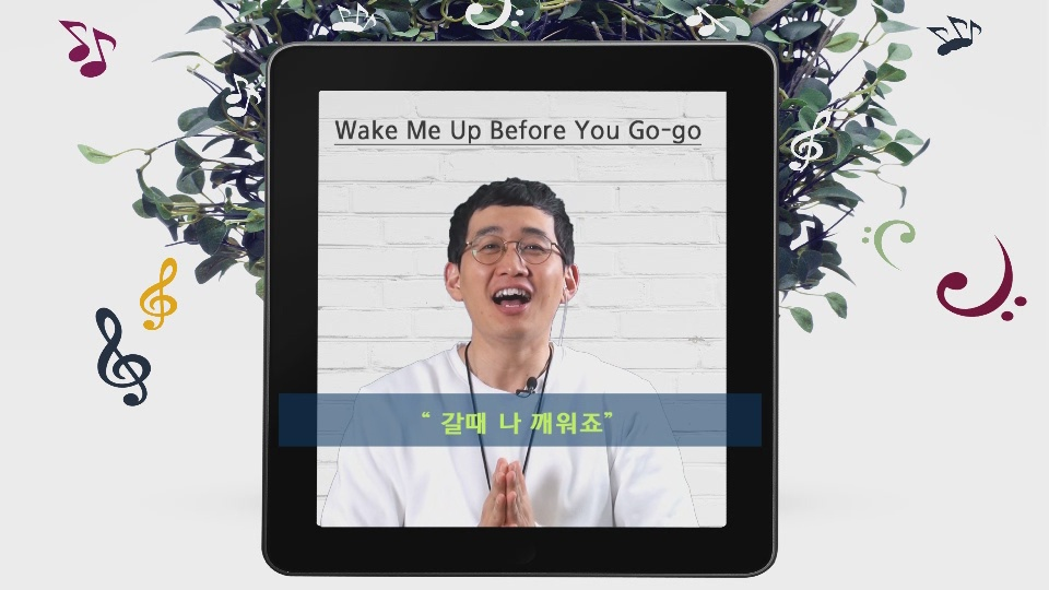 40 Wake Me Up Before You Go-go