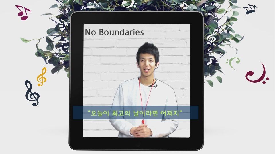 51 No Boundaries