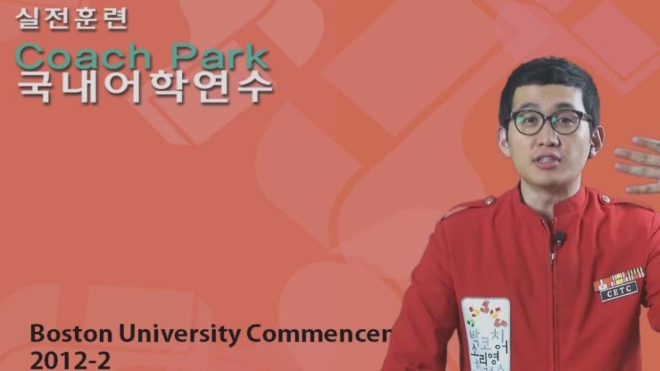 6강_ Boston University Commencement 2012-2