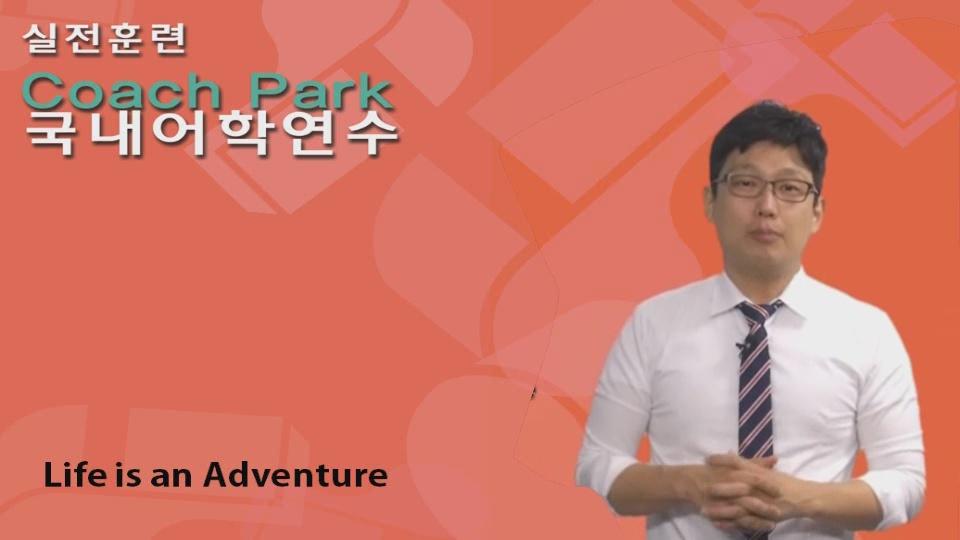 7강_ Life is an Adventure