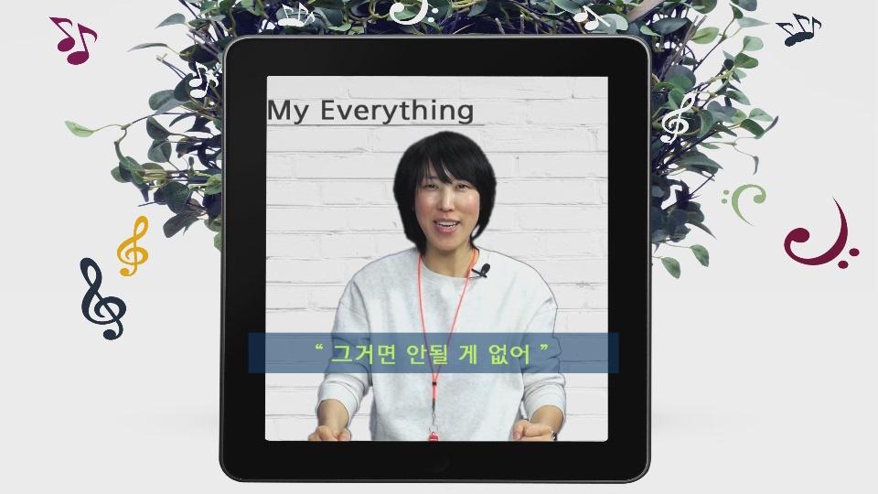 8 My Everything