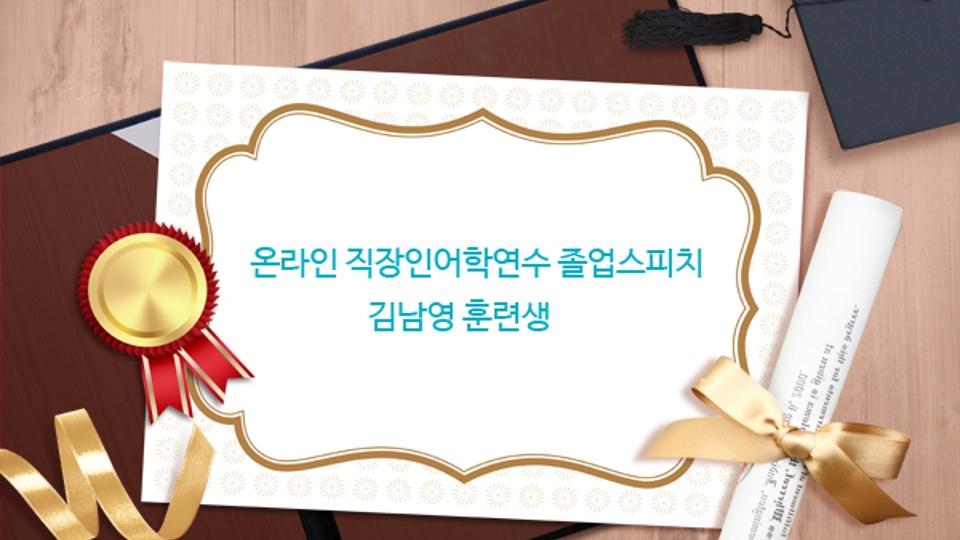 영어로부터 자유로워진 김남영 훈련생 졸업스피치(feat온라인성공기)