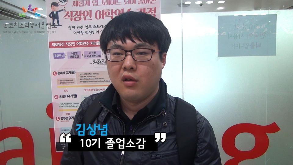 직장인 어학연수 10기 김상념입니다.