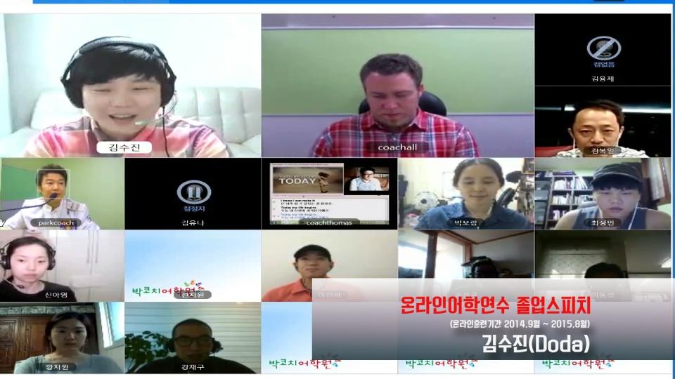 원어민코치도 인정한 온라인 어학연수 졸업생 김수진 졸업스피치