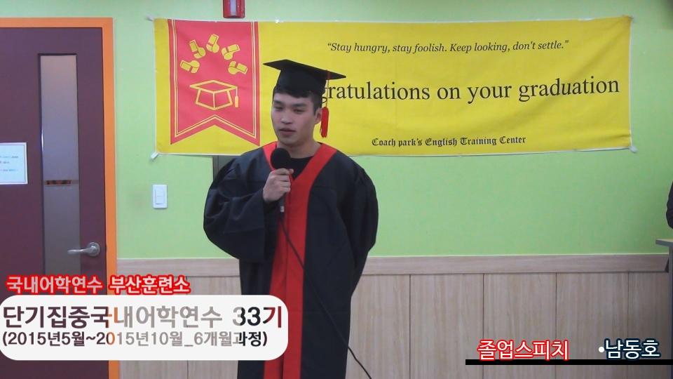 단기 집중 국내 어학연수 33기 남동호 6개월의 변화과정