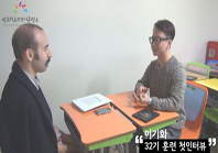 단기 집중 국내 어학연수 32기 이기화 6개월의 변화과정