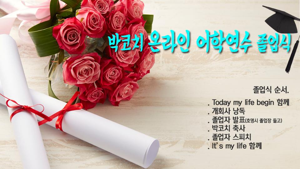 온라인홍부장 졸업식