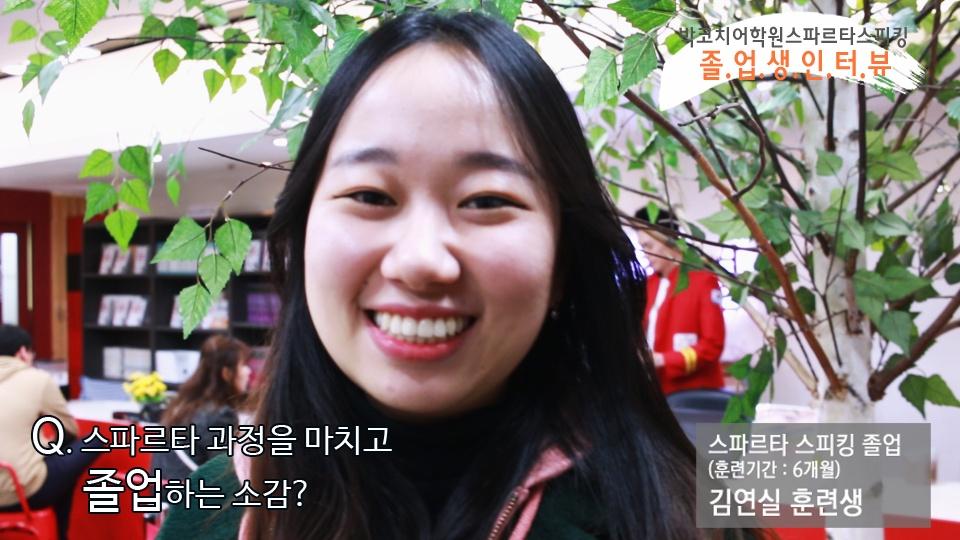 스파르타 스피킹 김연실 졸업소감인터뷰