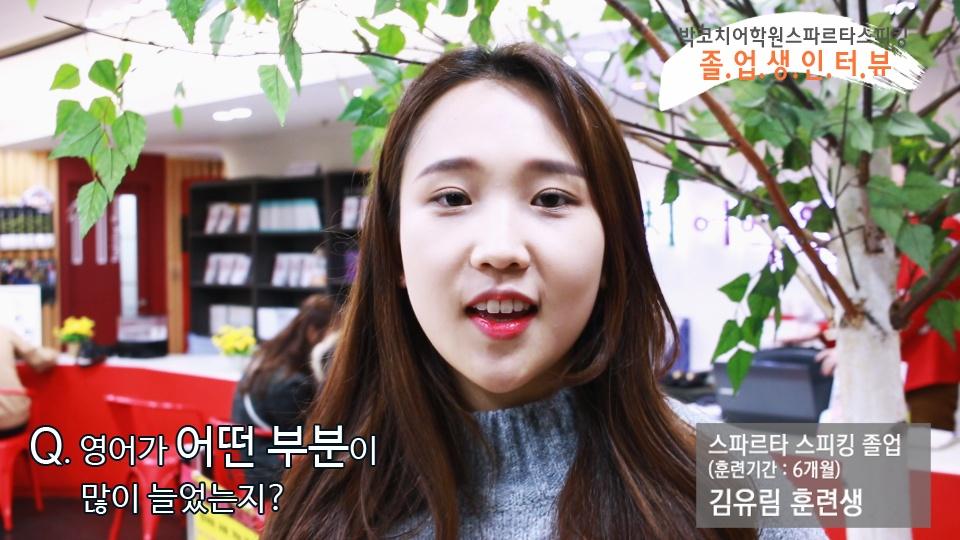스파르타 스피킹 김유림 졸업소감인터뷰