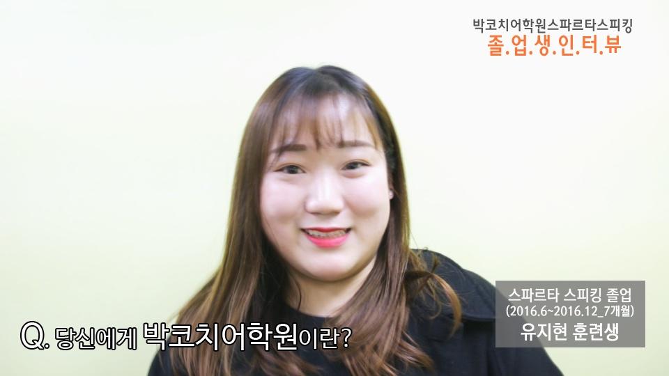 스파르타 스피킹 유지현 졸업소감인터뷰