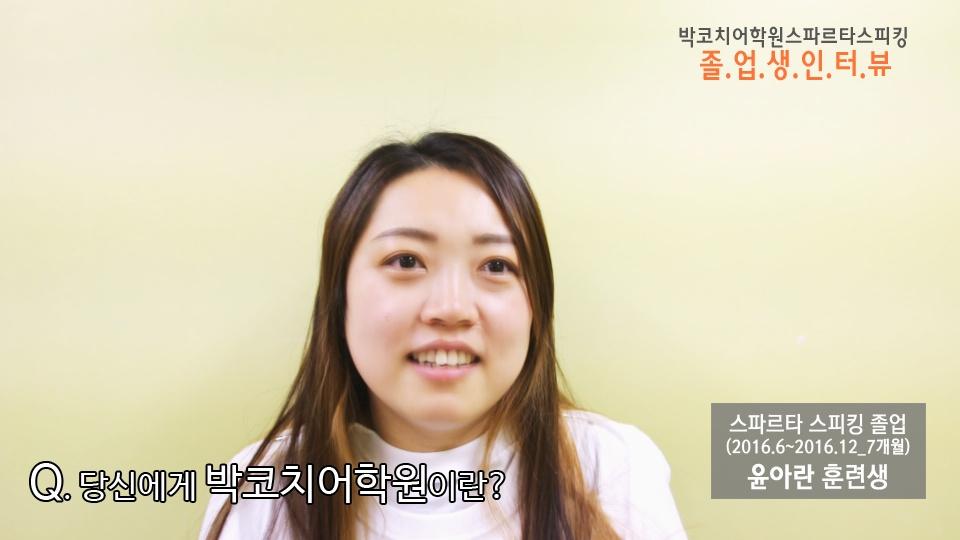 스파르타 스피킹 윤아란 졸업소감인터뷰