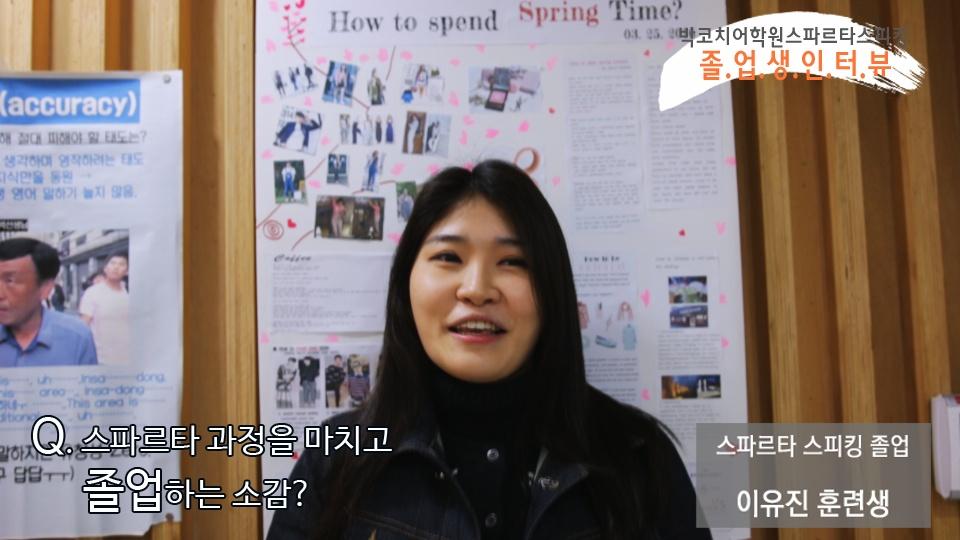 스파르타 스피킹 이유진 졸업소감인터뷰