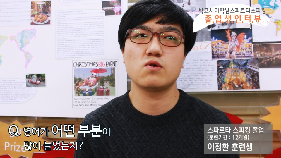 스파르타 스피킹 이정환 졸업소감인터뷰