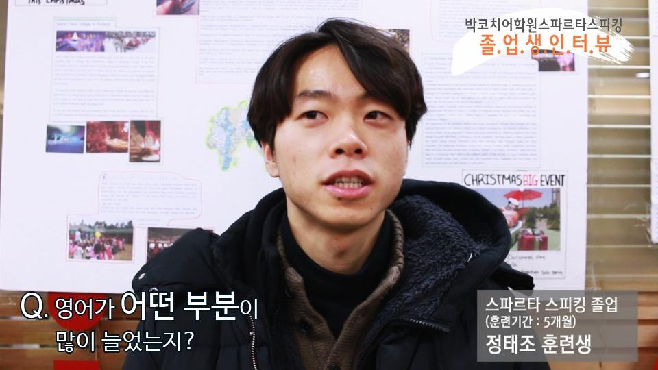 스파르타 스피킹 정태조 졸업소감인터뷰