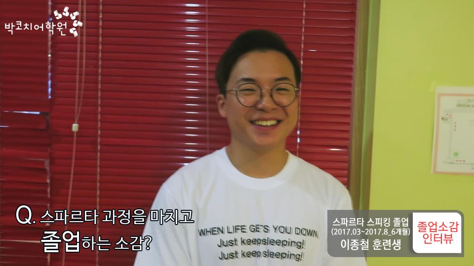 스파르타 스피킹 이종철 졸업소감인터뷰
