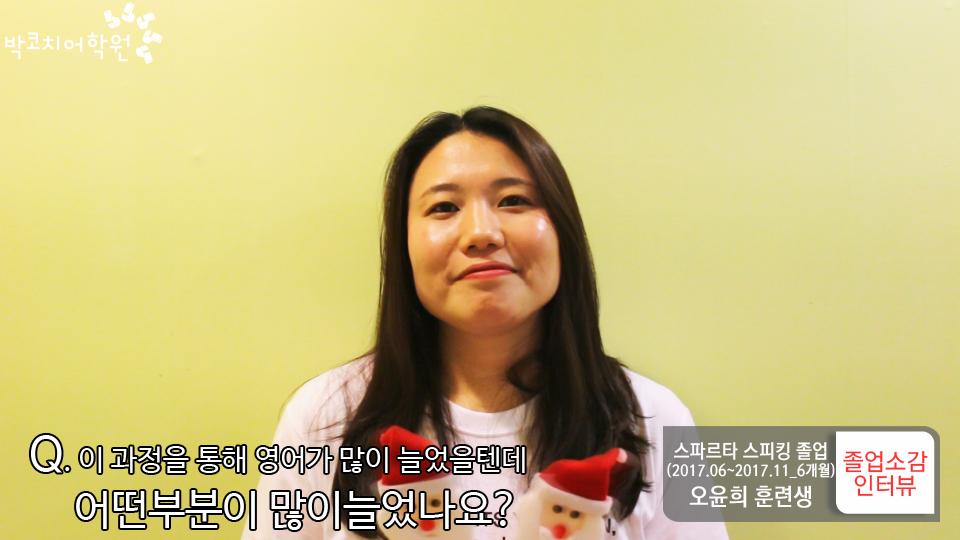 스파르타 스피킹 오윤희 졸업소감인터뷰