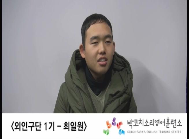 박코치 지옥의 외인구단 1기 최일원 10개월의 변화과정