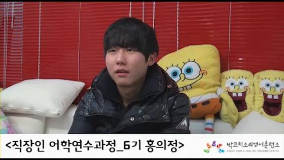 외국계취업 특별준비과정 졸업생 홍의정