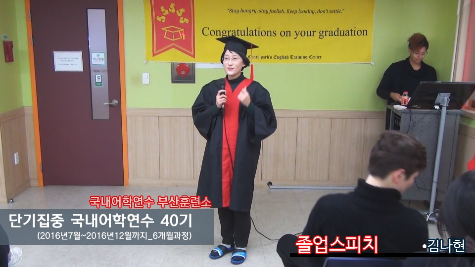 단기 집중 국내 어학연수 40기 김나현 6개월의 변화과정