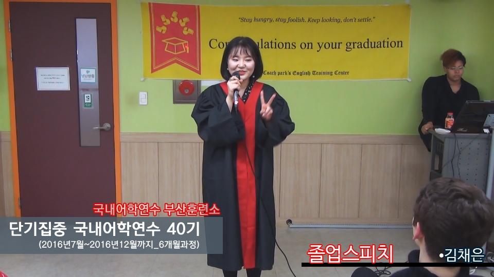 단기 집중 국내 어학연수 40기 김채은 6개월의 변화과정