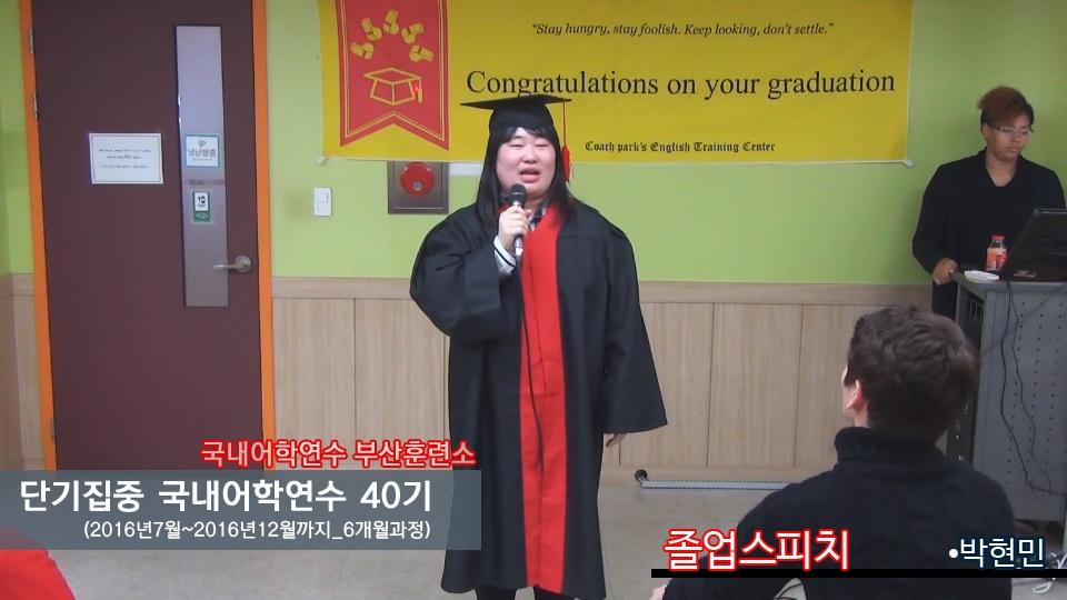 단기 집중 국내 어학연수 40기 박현민 6개월의 변화과정