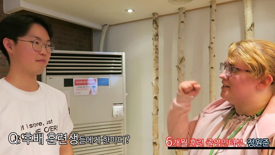 단기 집중 국내 어학연수 51기 정원준 6개월의 변화과정