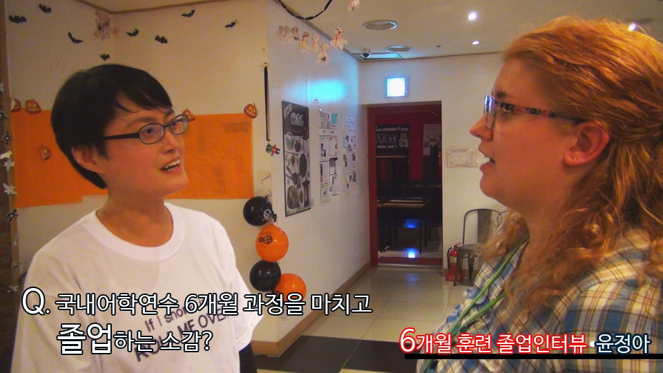단기 집중 국내 어학연수 49기 윤정아 6개월의 변화과정