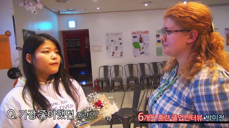 단기 집중 국내 어학연수 49기 박미정 6개월의 변화과정