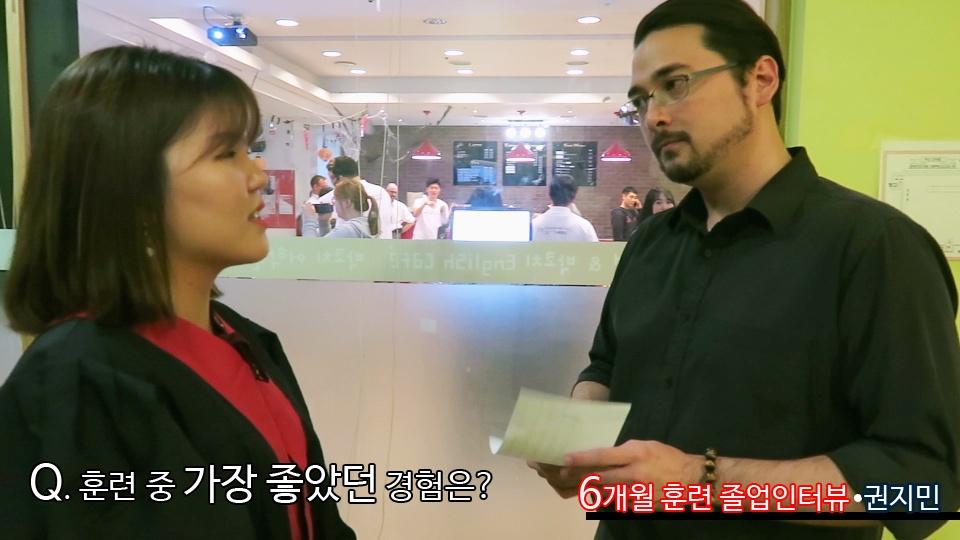 단기 집중 국내 어학연수 49기 권지민 6개월의 변화과정