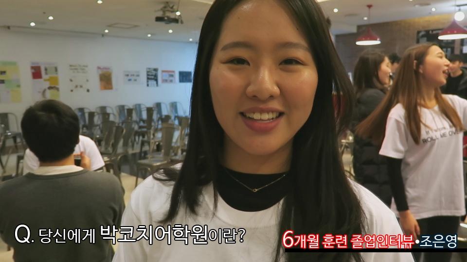 단기 집중 국내 어학연수 42기 조은영 6개월의 변화과정