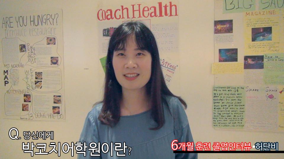 단기 집중 국내 어학연수 59기 허단비 6개월의 변화과정