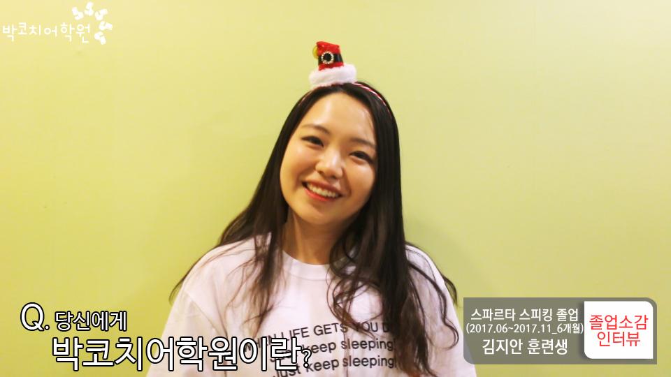 스파르타 스피킹 김지안 졸업소감인터뷰