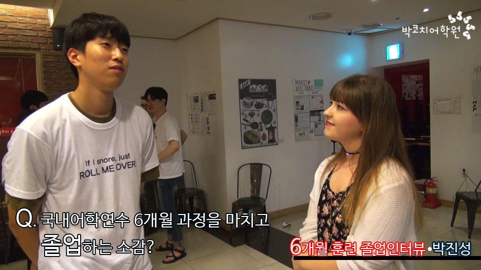 단기 집중 국내 어학연수 45기 공영배 6개월의 변화과정
