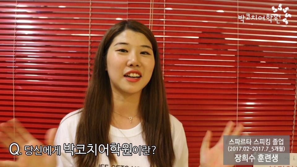스파르타 스피킹 장희수 졸업소감인터뷰