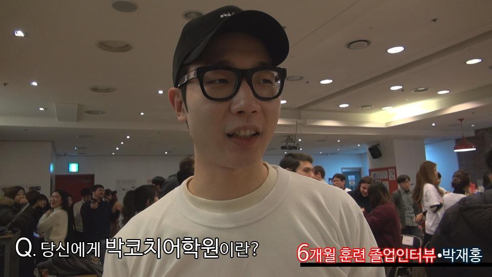 단기 집중 국내 어학연수 42기 박재홍 6개월의 변화과정