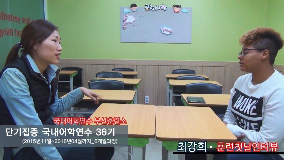 단기 집중 국내 어학연수 36기 최강희 6개월의 변화과정