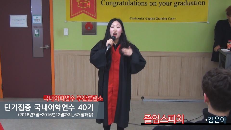 단기 집중 국내 어학연수 40기 김은아 6개월의 변화과정