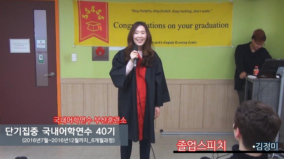 단기 집중 국내 어학연수 40기 김정미 6개월의 변화과정