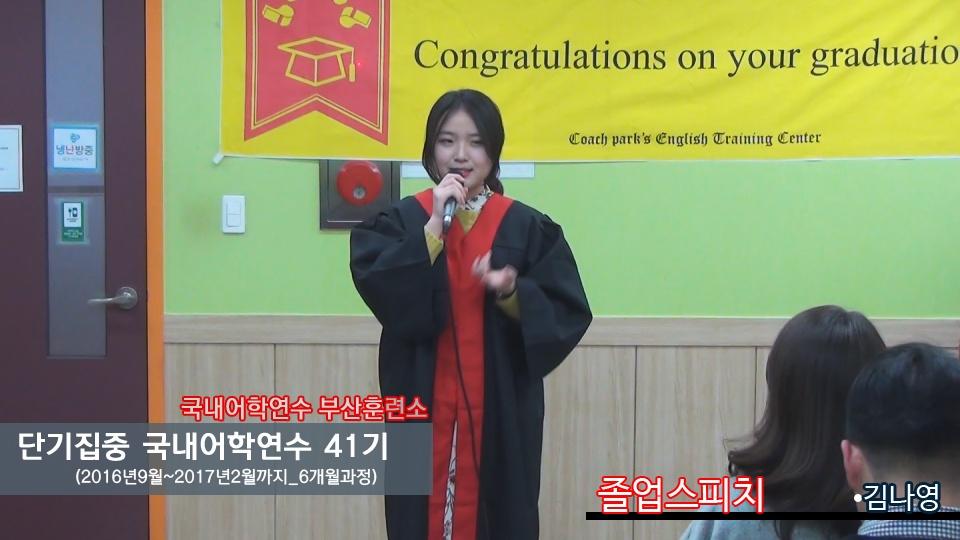 단기 집중 국내 어학연수 졸업생 41기 김나영