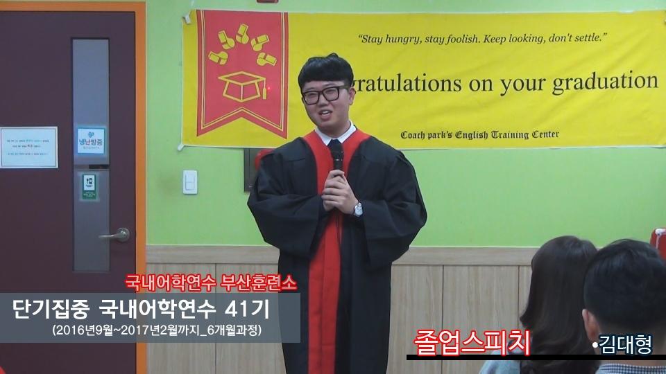 단기 집중 국내 어학연수 졸업생 41기 김대형